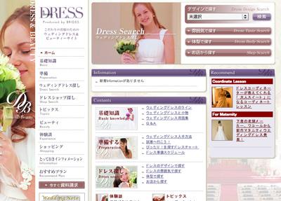 ウエディングドレス専門サイト「DRESS & Beauty」
